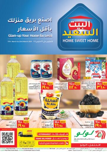 KSA, Saudi Arabia, Saudi - Jubail LULU Hypermarket  offers in D4D Online. Home Sweet Home 🏠. Home Sweet Home 🏠 At LULU Hypermarket, Offers Going On For Groceries, Fresh food, Bakes and Nuts, Small and Large Appliances And Other Items. Grab Your Favorites At Low Price.  Offer Valid Till 23rd March 2021. Happy Shopping!!!. Till 23rd March
