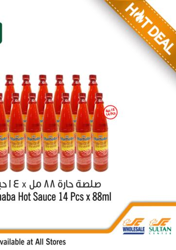 Oman - Muscat Sultan Center  offers in D4D Online. Hot Deal. . Till 6th August