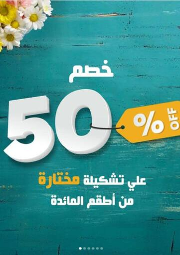 Kuwait At Home Furniture offers in D4D Online. 50% OFF. . Until Stock Last