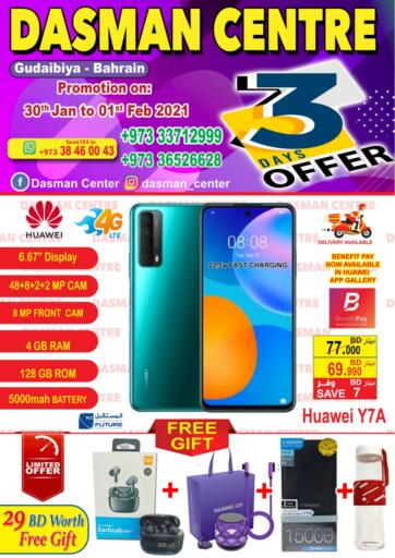 Bahrain Dasman Centre offers in D4D Online. 3 Days Offer. Dasman Centre provides 3 Days Offer on Mobiles of different brands. This offer is valid until 1st February! Enjoy shopping!!. Till 1st February