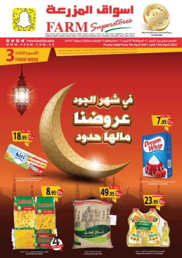 KSA, Saudi Arabia, Saudi - Al Hasa Farm Superstores offers in D4D Online. Ramadan Offer, Our offers have no limits. Now you can get your products from your favorite brands during the 'Ramadan Offer, Our offers have no limits' at Farm Superstores. This offer is only valid Till 13th April 2021.  Enjoy Shopping!!!. Till 13th April