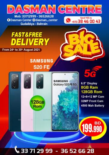 Bahrain Dasman Centre offers in D4D Online. Big Sale. Big Sale at Dasman Centre !  Offers on Mobiles and tabs are valid Till 30th August Get it Now!! Enjoy Shopping!. Till 30th August