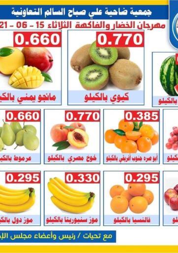 Kuwait Sabah Al Salem Co op offers in D4D Online. Special Offer. . Only On 15th June