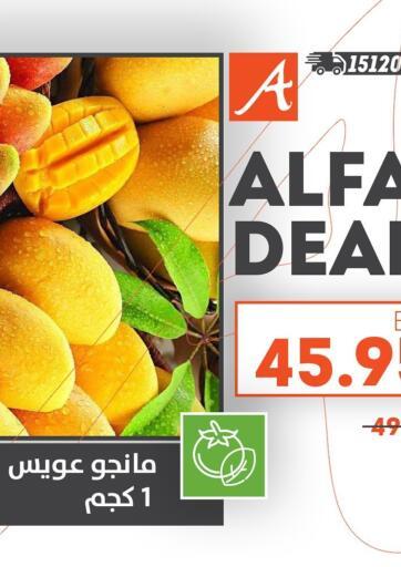 Egypt - Cairo Alfa Market   offers in D4D Online. Alfa Deals. . Till 7th August