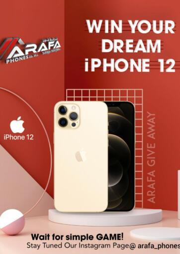 Bahrain Arafa Phones offers in D4D Online. Win Your Dream iphone 12. . Until Stock Lasts