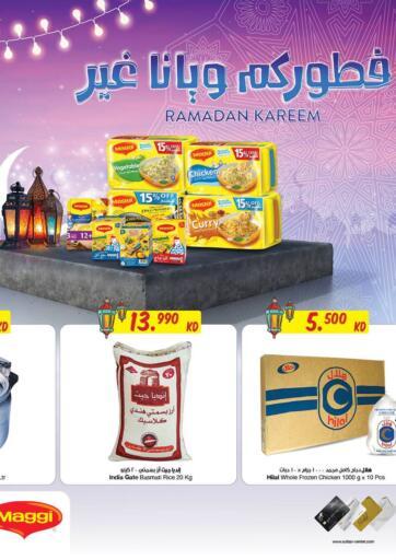 Kuwait Sultan Center offers in D4D Online. Ramadan Kareem. . Until Stock Last