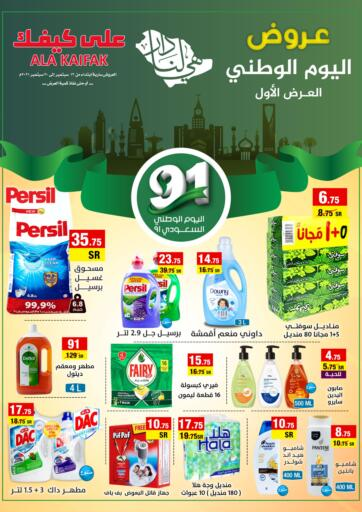 KSA, Saudi Arabia, Saudi - Dammam Ala Kaifak offers in D4D Online. National Day Offers. National Day Offers Is Available Ala Kaifak. Get Amazing Offer For Groceries And Other Selected Items. Offer Valid Till 20th September 2021. Have A Great Shopping.. Till 20th September