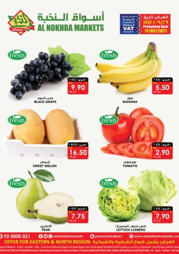 KSA, Saudi Arabia, Saudi - Sakaka Prime Supermarket offers in D4D Online. Special Offer. . Only On 11th May