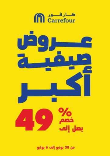 Egypt - Cairo Carrefour  offers in D4D Online. Special Offers. . Till 6th July