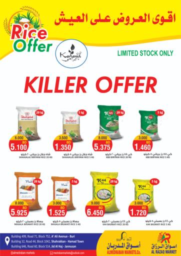 Bahrain Almedraban Markets offers in D4D Online. Killer Offer. Killer Offer @ Almedraban Markets! Get Unbelievable Prices On Groceries at Almedraban Markets. Limited Stock Only. Hurry Now!! Happy Shopping!. Until Stock Last