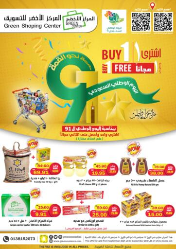 KSA, Saudi Arabia, Saudi - Dammam  Green Center offers in D4D Online. National Day Offers. . Till 30th September