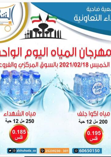 Kuwait Alshuhada co.op offers in D4D Online. One Day Offer. . Only On 18th February