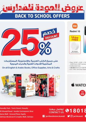 Kuwait Jarir Bookstore offers in D4D Online. Back To School Offers. . Till 3rd October