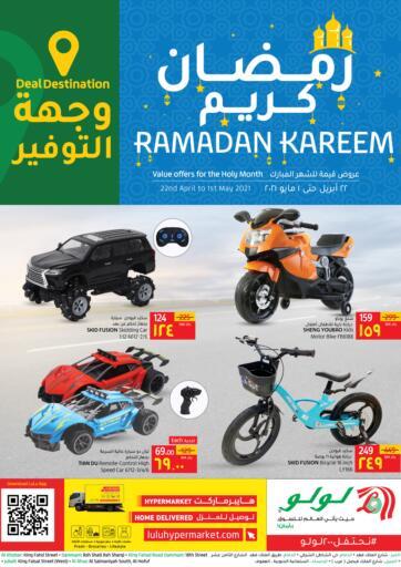 KSA, Saudi Arabia, Saudi - Jubail LULU Hypermarket  offers in D4D Online. Ramadan Offers - Toys offer. . Till 1st May