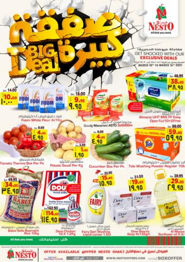 KSA, Saudi Arabia, Saudi - Jubail Nesto offers in D4D Online. Big Deal. Big Deal!!! Offers Going On For  Fresh Foods, Groceries, Home Needs, Fashion, Electronics, Appliances & Many More. Get your favorite products at the best prices from Nesto. Buy More Save More! Offer Valid Till 16th March 2021. Happy Shopping!!!. Start Shopping!!!! . Till 16th March