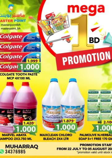 Bahrain Master Point  offers in D4D Online. Mega 1BD Promotion. Mega 1BD Promotion at Master Point!  Offers on Groceries, Home Appliances and much more are valid Till 05th August. Get it Now!! Enjoy Shopping!. Till 05th August
