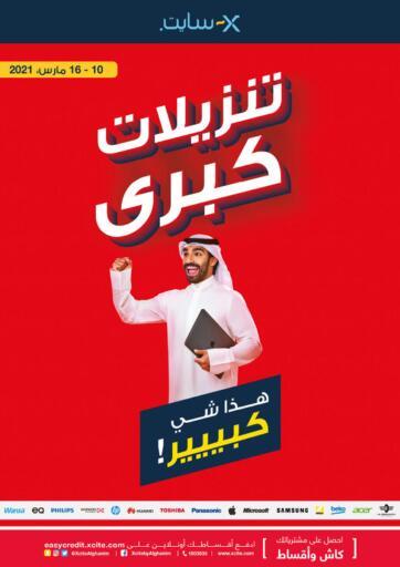 Kuwait X-Cite offers in D4D Online. Super Sale. . Till 16th March