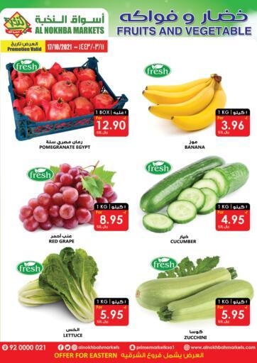 KSA, Saudi Arabia, Saudi - Dammam Prime Supermarket offers in D4D Online. Fruits And Vegetable. . Only On 17th October