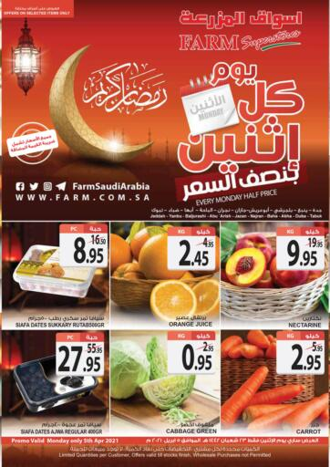 KSA, Saudi Arabia, Saudi - Qatif Farm Superstores offers in D4D Online. Every Monday Half Price. Now you can get your products from your favorite brands during the 'Every Monday Half Price ' at Farm Superstores. This offer is only valid Till 5th April 2021.  Enjoy Shopping!!!. Only On 05th April