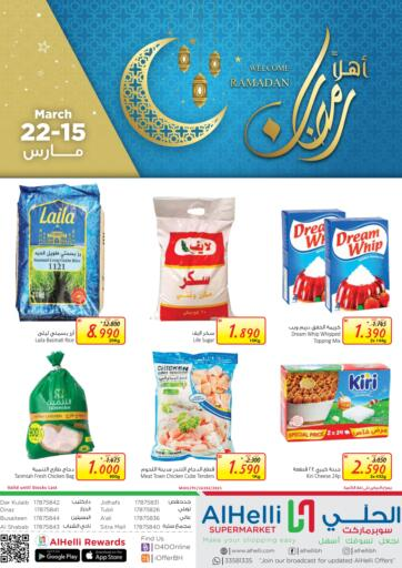 Bahrain Al Helli offers in D4D Online. Welcome Ramadan. Welcome Ramadan At Al Helli! Offers On Groceries and much more are valid Till 22nd March 2021. Enjoy Shopping!. Till 22nd March