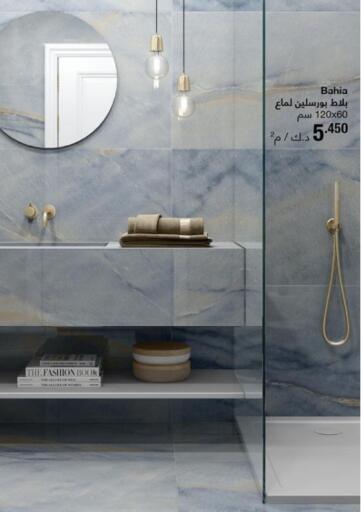 Kuwait Abyat offers in D4D Online. Special Offers. . Until Stock Last