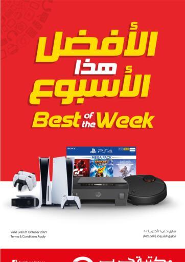 Qatar - Al Daayen Jarir Bookstore  offers in D4D Online. Best Of The Week. . Till 21st October