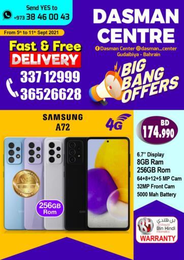Bahrain Dasman Centre offers in D4D Online. Big Bang Offers. Big Bang Offers Available At Dasman Centre. Offer Valid Till 11th September.. Hurry Up!!!. Till 11th September
