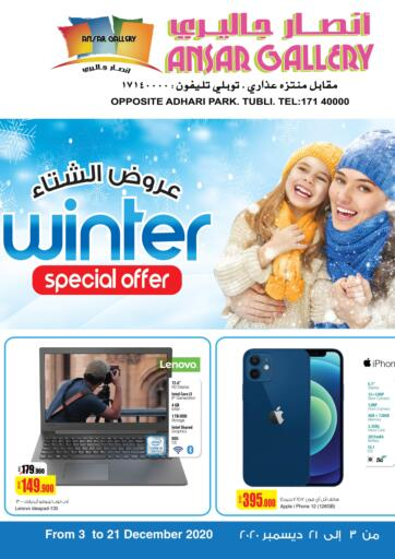 Bahrain Ansar Gallery offers in D4D Online. Winter Special Offer. Hurry Up!!! Surprises at Ansar Gallery. Offers
