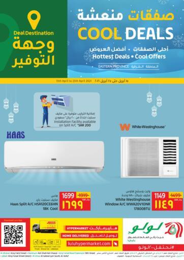 KSA, Saudi Arabia, Saudi - Jubail LULU Hypermarket  offers in D4D Online. Cool Deals. . Till 25th April