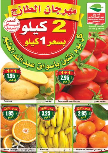 KSA, Saudi Arabia, Saudi - Riyadh Othaim Markets offers in D4D Online. Fresh Food Festival. . Only on 18th January