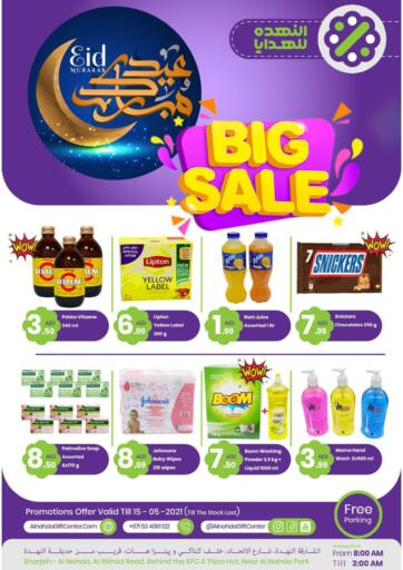 UAE - Dubai Al Nahda Gifts Center offers in D4D Online. Big Sale. . Till 15th May