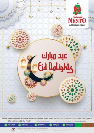 Oman - Sohar Nesto Hyper Market   offers in D4D Online. Eid Delights. . Till 8th May