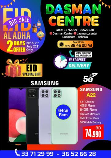 Bahrain Dasman Centre offers in D4D Online. Eid Al-Adha Big Sale. Dasman Centre provides Eid Al-Adha Big Sale on Mobiles of different brands. This offer is valid Till 24th  July! Enjoy shopping!!. Till 24th July