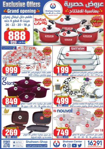 Egypt - Cairo Shaheen Center offers in D4D Online. Exclusive Offers. . Until Stock Last