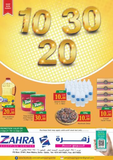 Qatar - Al Rayyan Zahra Shopping offers in D4D Online. 10 20 30 QR Deals. . Till 12th September