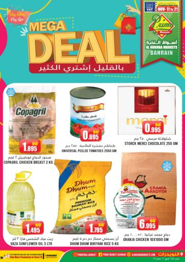 Bahrain Prime Markets offers in D4D Online. Mega Deal. Don't miss this opportunity to get your favorite products at a lower price! Mega Deals at Prime Markets. Get Offers on various products! Offer valid until  21st November  2020.  Enjoy your shopping !!!. Till 21st November