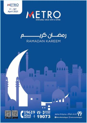 Egypt - Cairo Metro Market  offers in D4D Online. Ramadan Kareem. . Till 15th April