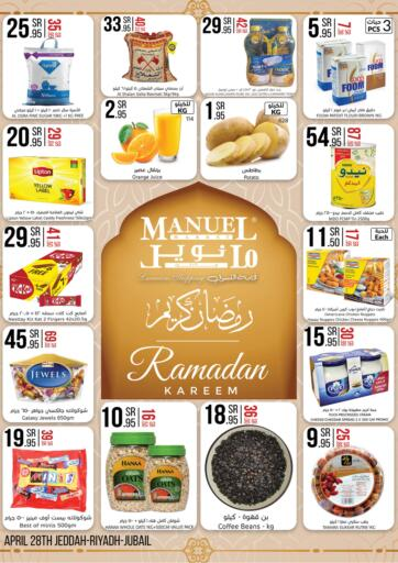 KSA, Saudi Arabia, Saudi - Jubail Manuel Market offers in D4D Online. Ramadan Kareem. Now you can get your products from your favorite brands during the 'Ramadan Kareem at Manuel Market Store. This offer is only valid Till 4th May 2021.. Till 4th May