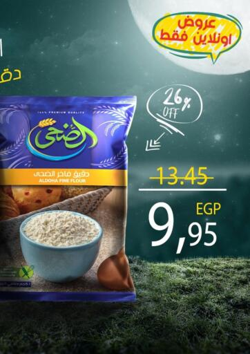 Egypt - Cairo Spinneys  offers in D4D Online. Online Offers. . Until Stock Last