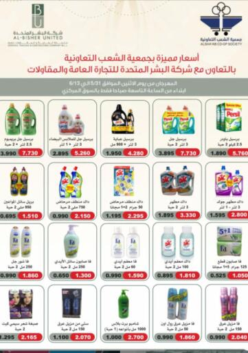 Kuwait Al Sha'ab Co-op Society offers in D4D Online. Special Offer. . Till 13th June