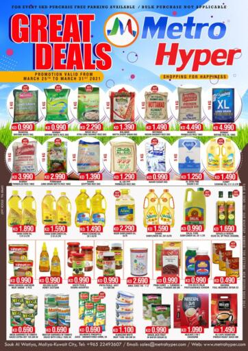 Kuwait Metro Hyper offers in D4D Online. Great Deals. . Till 31st March