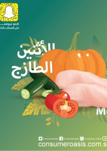 KSA, Saudi Arabia, Saudi - Al Khobar Consumer Oasis offers in D4D Online. Fresh Monday. . Only On 18th January