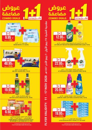 KSA, Saudi Arabia, Saudi - Al Khobar Tamimi Market offers in D4D Online. Combo Deals. . Till 17th November