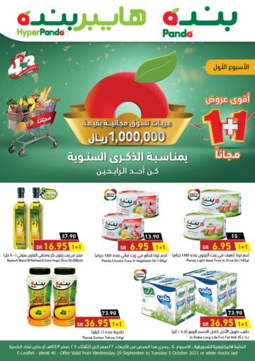 KSA, Saudi Arabia, Saudi - Najran Hyper Panda offers in D4D Online. 1+1 Offer. Now you can get your products from your favorite brands during the ' 1+1 Offer' at Hyper Panda Store. This offer is only valid Till 5th October 2021.. Till 5th October