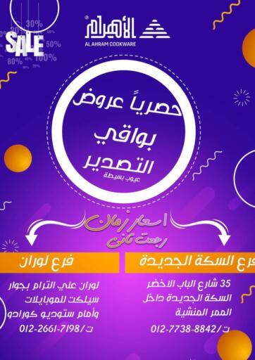 Egypt - Cairo Al Ahram Cookware offers in D4D Online. Sale. . Until stock Last