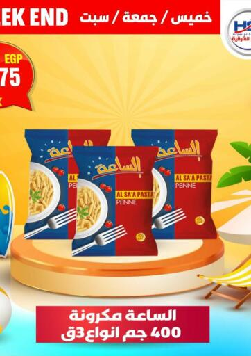 Egypt - Cairo Hyper Al Sharkia offers in D4D Online. Weekend Offers. . Till 21st August