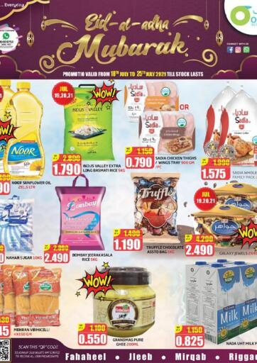 Kuwait Olive Hyper Market offers in D4D Online. Eid Al-Adha Mubarak. . Till 25th July