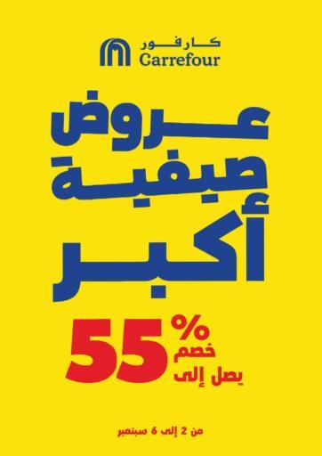 Egypt - Cairo Carrefour  offers in D4D Online. Bigger Summer Deals. . Till 6th September