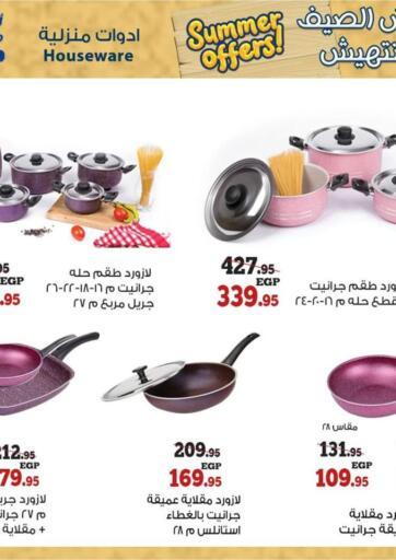 Egypt - Cairo Awlad Ragab offers in D4D Online. Houseware Offers. . Till 14th September