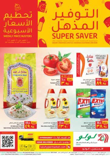 KSA, Saudi Arabia, Saudi - Dammam LULU Hypermarket  offers in D4D Online. Super Saver. . Till 26th October